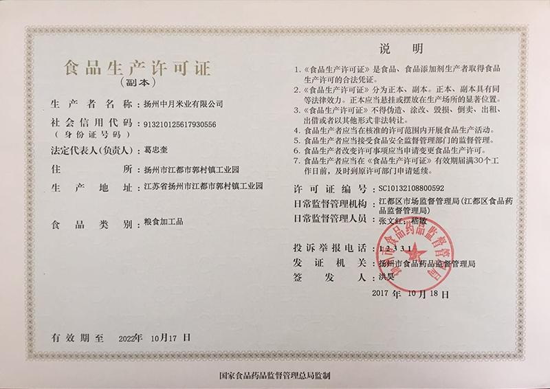 食品生产许可证1