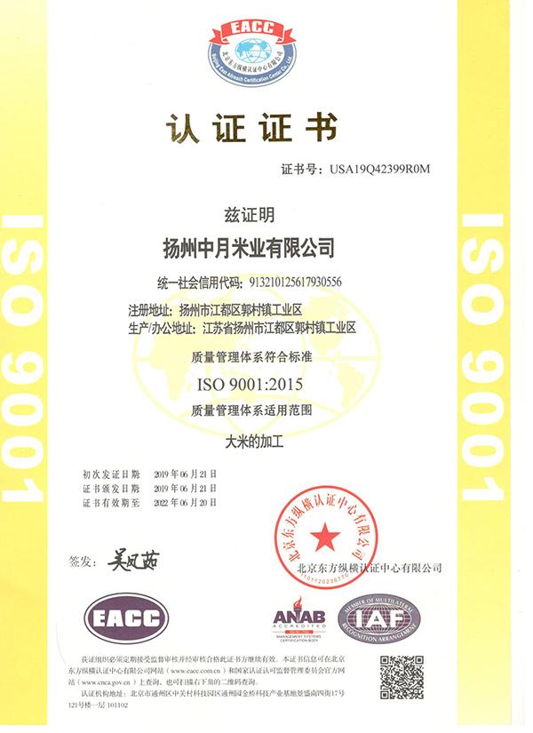 ISO9001认证证书(2019年)