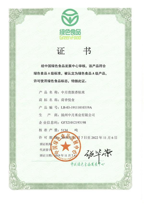 荷香悦食绿色食品证书